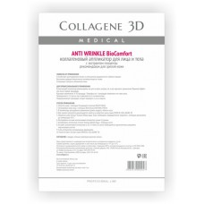 Collagene 3D BioComfort ANTI WRINKLE - ПРОФ Коллагеновый аппликатор для лица и тела для зрелой кожи 10пар