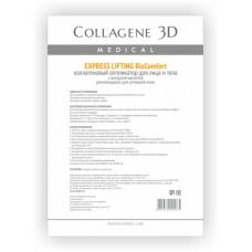 Collagene 3D BioComfort EXPRESS LIFTING - ПРОФ Коллагеновый аппликатор для лица и тела для уставшей кожи 10пар