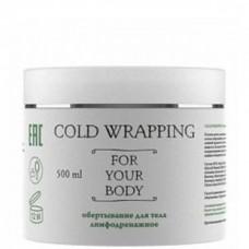 Valentina Kostina Organic Wrapping COLD - Обертывание для тела Лимфодренажное 1000мл